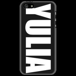 """Чехол для iPhone 5 """"с именем Юлия"""" - юлия, чехол с именем, чехол с именем юлия, чехол с именем юля, юля"""
