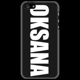"""Чехол для iPhone 5 """"с именем Оксана"""" - чехол с именем, чехол с именем оксана, оксана"""