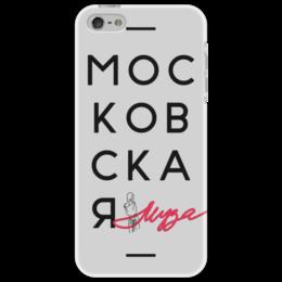 """Чехол для iPhone 5 """"Московская муза"""" - москва, россия, я муза"""