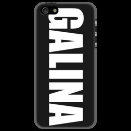 """Чехол для iPhone 5 """"с именем Галина"""" - чехол с именем, чехол с именем галина, галина"""