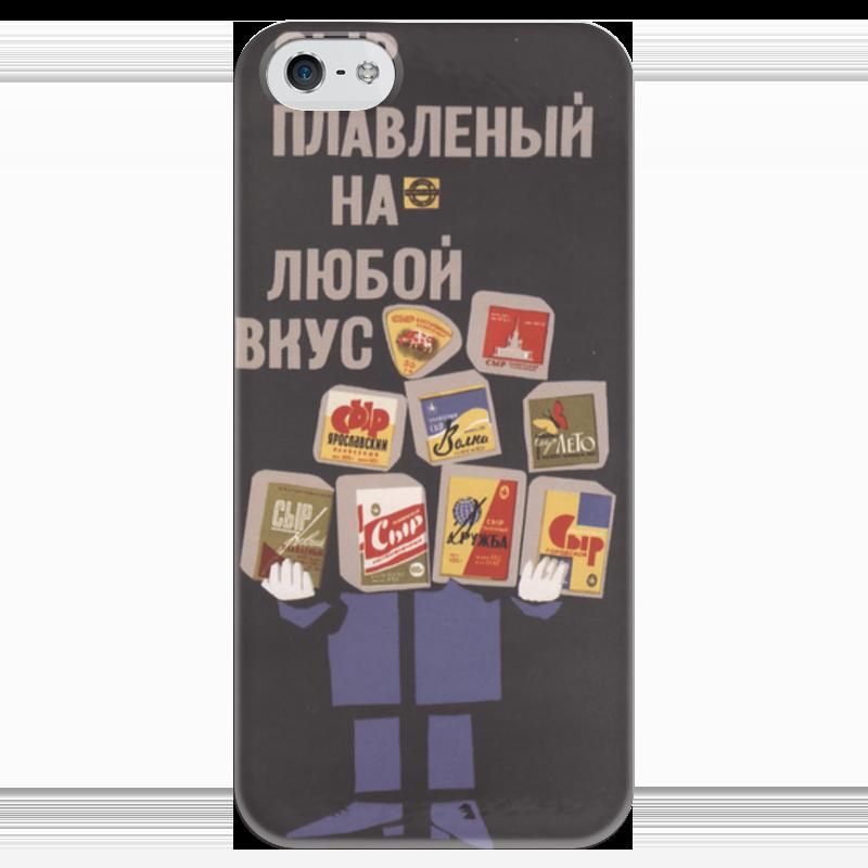 Чехол для iPhone 5 глянцевый, с полной запечаткой Printio Советский рекламный плакат, 1966 г. сыр советский брусок 50%