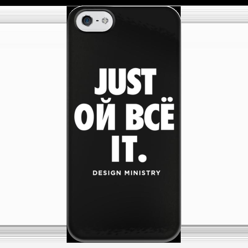 Чехол для iPhone 5 глянцевый, с полной запечаткой Printio Just ой всё it by design ministry лонгслив printio just