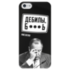 "Чехол для iPhone 5 глянцевый, с полной запечаткой ""ДЕБИЛЫ Б**** by Design Ministry"" - лавров, weloverov, россия, forever, designministry"