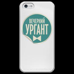"""Чехол для iPhone 5 глянцевый, с полной запечаткой """"""""Вечерний Ургант"""""""" - ургант, телевидение, вечерний ургант"""