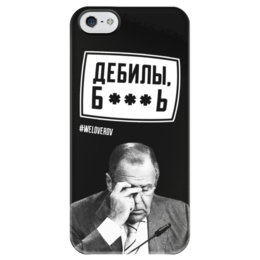 "Чехол для iPhone 5 глянцевый, с полной запечаткой ""ДЕБИЛЫ Б**** by Design Ministry"" - forever, россия, лавров, weloverov, designministry"
