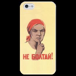 """Чехол для iPhone 5 глянцевый, с полной запечаткой """"Не болтай"""" - ссср, ретро, родина, советский, не болтай"""