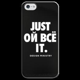 "Чехол для iPhone 5 глянцевый, с полной запечаткой ""JUST ОЙ ВСЁ IT by DESIGN MINISTRY"" - iphone, just, ойвсё, it, designministry"