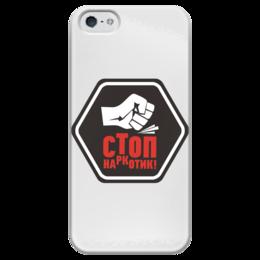 """Чехол для iPhone 5 глянцевый, с полной запечаткой """"#СТОПНАРКОТИК """" - зож, движение, стопнаркотик, стоп наркотик"""