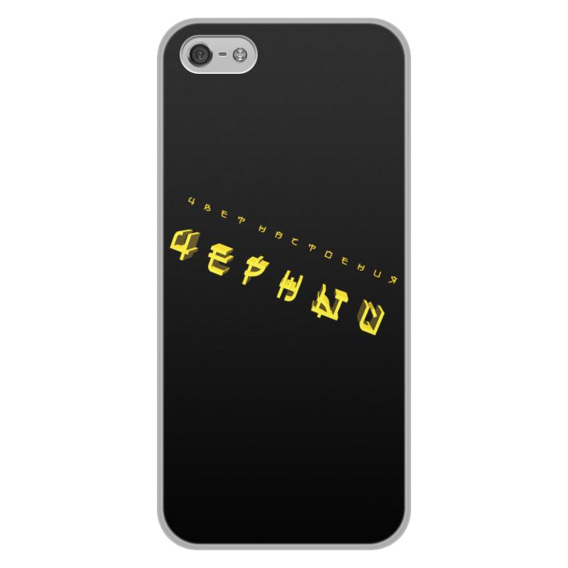 Чехол для iPhone 5/5S, объёмная печать Printio Цвет настроения черный стоимость