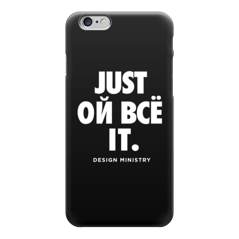 Чехол для iPhone 6 глянцевый Printio Just ой всё it by design ministry чехол для iphone 6 глянцевый printio babe it s cold outside