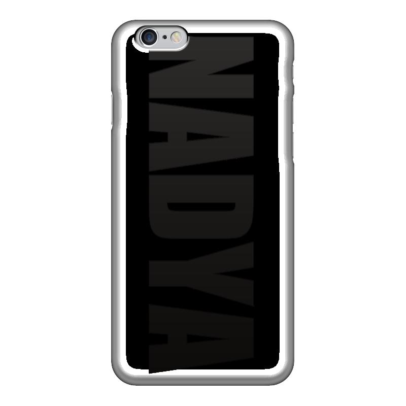Чехол для iPhone 6 глянцевый Printio С именем надя