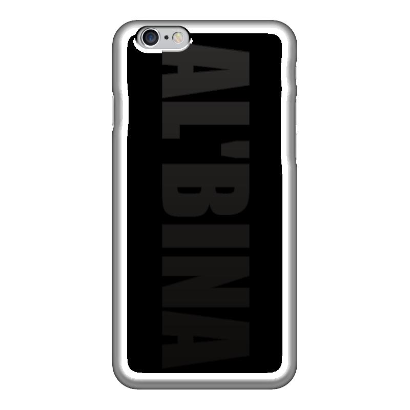 Чехол для iPhone 6 глянцевый Printio С именем альбина чехол для iphone 6 глянцевый printio fatgamy iphone 6