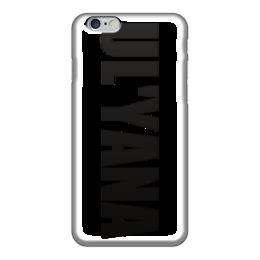 """Чехол для iPhone 6 """"с именем Ульяна"""" - чехол с именем, чехол с именем ульяна, ульяна"""