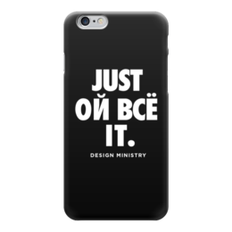 "Чехол для iPhone 6 глянцевый ""JUST ОЙ ВСЁ IT by DESIGN MINISTRY"" - iphone, just, ойвсё, it, designministry"