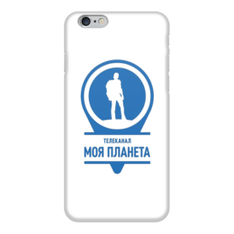 "Чехол для iPhone 6 ""Моя планета"" - путешествия, travel, тв, моя планета"