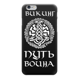 """Чехол для iPhone 6 глянцевый """"Путь Воина"""" - история, викинг, викинги, vikings, путь воина"""