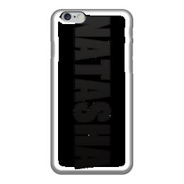 """Чехол для iPhone 6 """"с именем Наташа"""" - наташа, чехол с именем, чехол с именем наташа"""