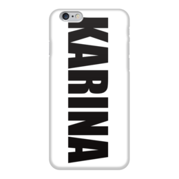 """Чехол для iPhone 6 глянцевый """"с именем Карина"""" - чехол с именем карина, чехол с именем, карина"""