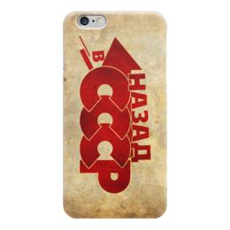 """Чехол для iPhone 6 """"назад в СССР"""" - ссср, ретро, патриот, назад в ссср"""