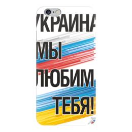 """Чехол для iPhone 6 глянцевый """"Украина мы любим тебя"""" - в подарок, популярные"""