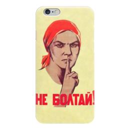 """Чехол для iPhone 6 """"СССР Не болтай"""" - прикол, ссср, ретро, слоган, не болтай"""