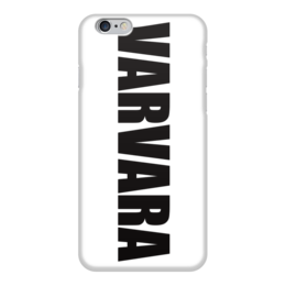 """Чехол для iPhone 6 глянцевый """"с именем Варвара"""" - чехол с именем варвара, чехол с именем"""