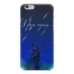 """Чехол для iPhone 6 """"А звёзды падали..."""" - любовь, рисунок, звёзды, а звёзды падали, leshiystudio"""