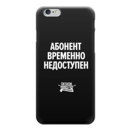 "Чехол для iPhone 6 "" АБОНЕНТ НЕДОСТУПЕН by Design Ministry"" - iphone, designministry, абонент, временно, недоступен"