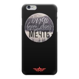 """Чехол для iPhone 6 глянцевый """"Будь верен мечте"""" - будьверенмечте"""