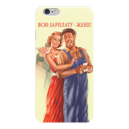 "Чехол для iPhone 6 глянцевый ""Всю зарплату - жене"" - плакат, ретро, прикол, семья, ссср"