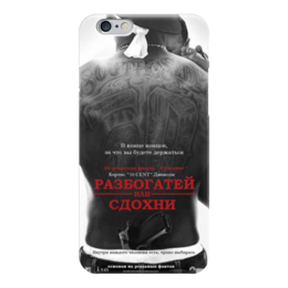 "Чехол для iPhone 6 ""50 cent"" - 50 cent, фифти сент, стань богатым или умри, get rich or die trying"
