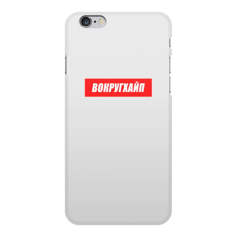 лучшая цена Чехол для iPhone 6 Plus, объёмная печать Printio Вокругхайп