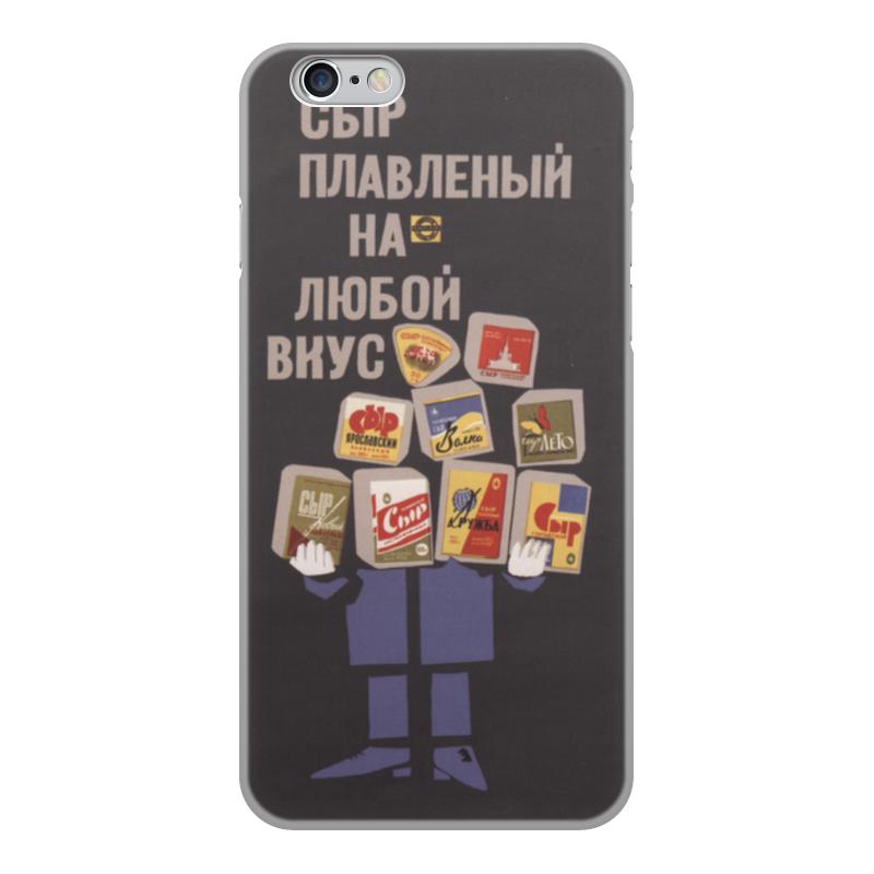 Чехол для iPhone 6, объёмная печать Printio Советский рекламный плакат, 1966 г. сыр советский брусок 50%