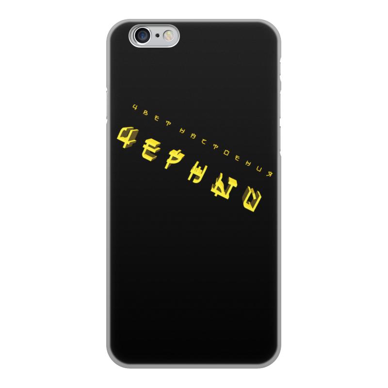 Чехол для iPhone 6, объёмная печать Printio Цвет настроения черный zhiyusun 68015e 020 touch screen sensor glass 164 127 6 5 inch industrial use 8line 164mm 127mm