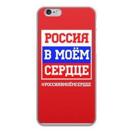 """Чехол для iPhone 6, объёмная печать """"Россия в моем сердце"""" - сборная, россия, хоккей, кхл"""