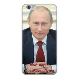 """Чехол для iPhone 6, объёмная печать """"Мой друг - Президент Путин!"""" - путин"""