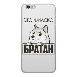 """Чехол для iPhone 6, объёмная печать """"Это фиаско, братан"""" - пес, собака, братан, фиаско, это фиаско братан"""