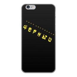 """Чехол для iPhone 6, объёмная печать """"Цвет настроения черный"""" - настроение, цвет настроения черный"""