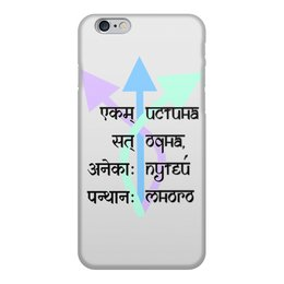 """Чехол для iPhone 6, объёмная печать """"Истина одна, путей много (русский+санскрит)"""" - надписи, путешествия, индуизм, санскрит"""