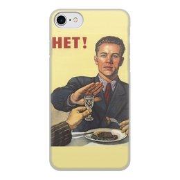 """Чехол для iPhone 7, объёмная печать """"Советский плакат, 1954 г."""" - алкоголь, ссср, плакат, пьянство"""
