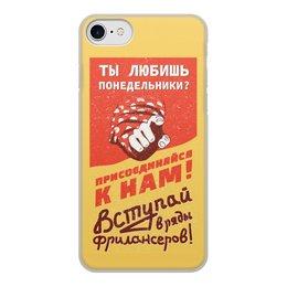 """Чехол для iPhone 7, объёмная печать """"Любишь понедельники? Фрилансер"""" - ссср, ретро, труд, плакат, агитация"""