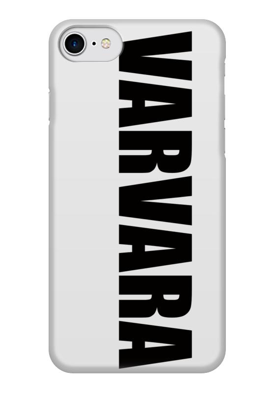 Чехол для iPhone 7 глянцевый Printio С именем варвара чехол для iphone 5 printio с именем лариса
