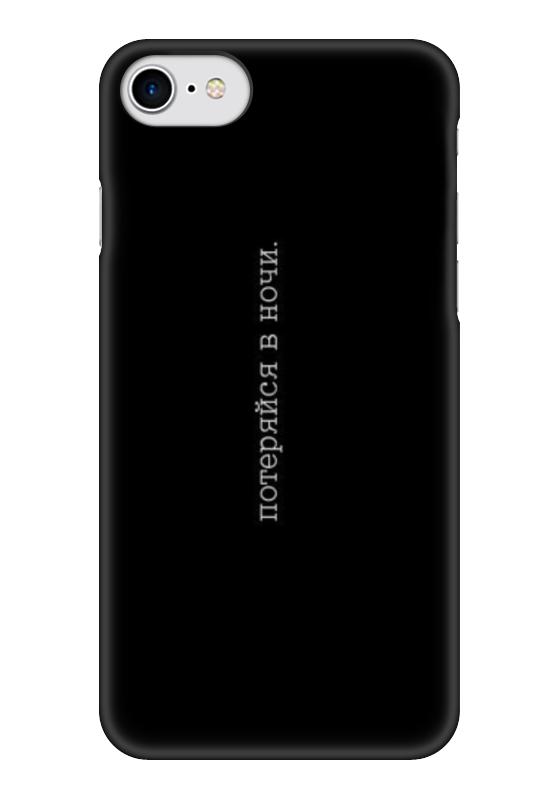 Чехол для iPhone 7 глянцевый Printio Потеряйся в ночи нашествие дни и ночи