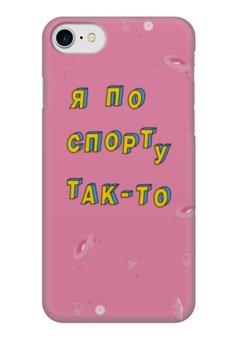 "Чехол для iPhone 7 глянцевый ""Я по спорту так-то #ЭтоЛето Роза "" - мультяшный, мем, паттерн, каникулы, лето"