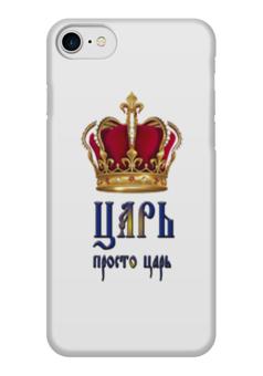 """Чехол для iPhone 7 глянцевый """"ЦАРьь"""" - царь просто царь, могущественный"""