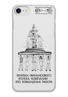 """Чехол для iPhone 7 глянцевый """"фонтан финансового успеха!"""" - люди, фонтан, финансовый успех"""