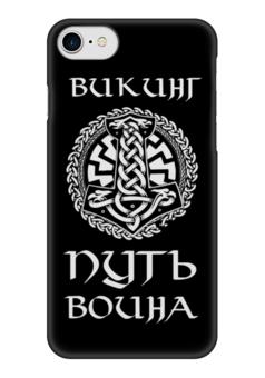"""Чехол для iPhone 7 глянцевый """"Путь воина"""" - викинги, vikings, путь свободы"""