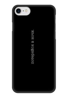 """Чехол для iPhone 7 глянцевый """"Потеряйся в ночи"""" - потеряйся, ночь, потеряйся в ночи, романтика"""