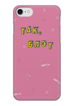 "Чехол для iPhone 7 глянцевый ""Так, БЛЭТ #ЭтоЛето Роза "" - мультяшный, мем, паттерн, каникулы, лето"