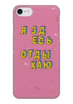 """Чехол для iPhone 7 глянцевый """"Я здесь отдыхаю #ЭтоЛето Роза """" - мультяшный, мем, паттерн, каникулы, лето"""